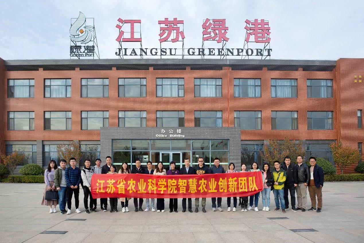 信息所智慧农业创新团队赴江苏绿港有限公司开展生产一线实践调研