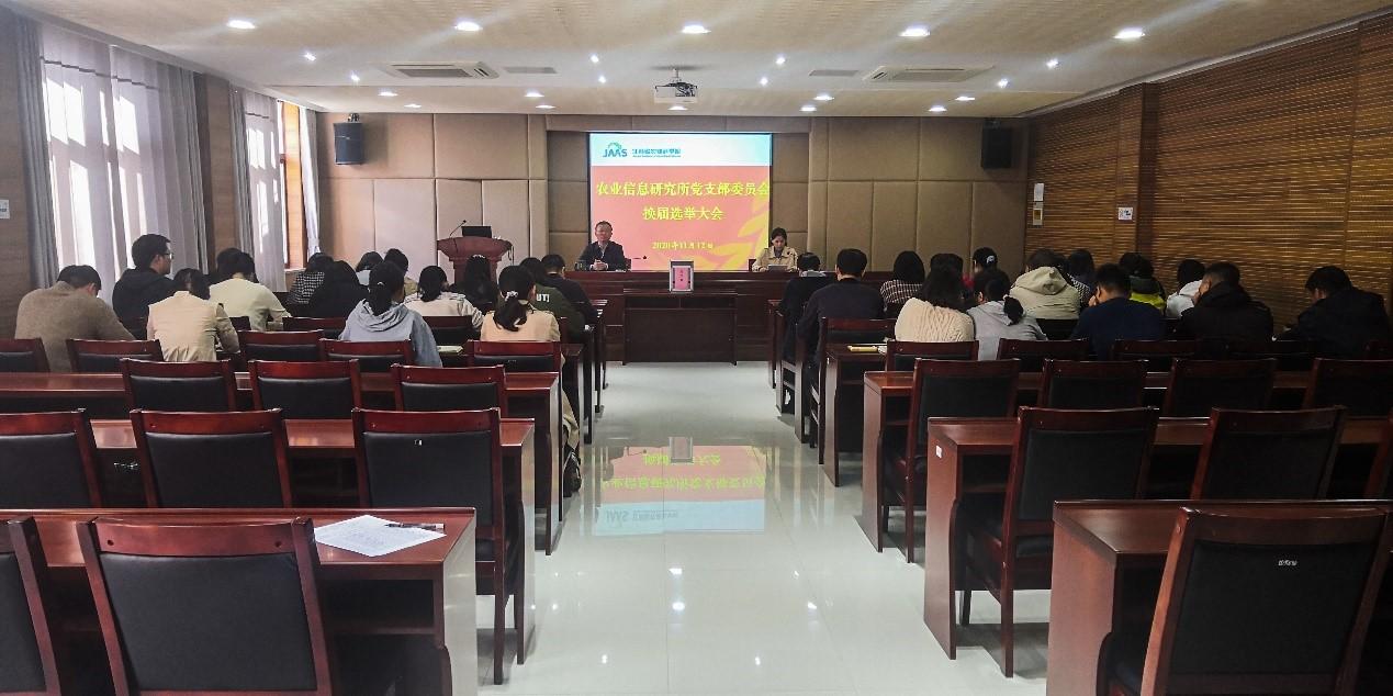 信息所党支部召开换届选举大会和支委会第一次全体会议