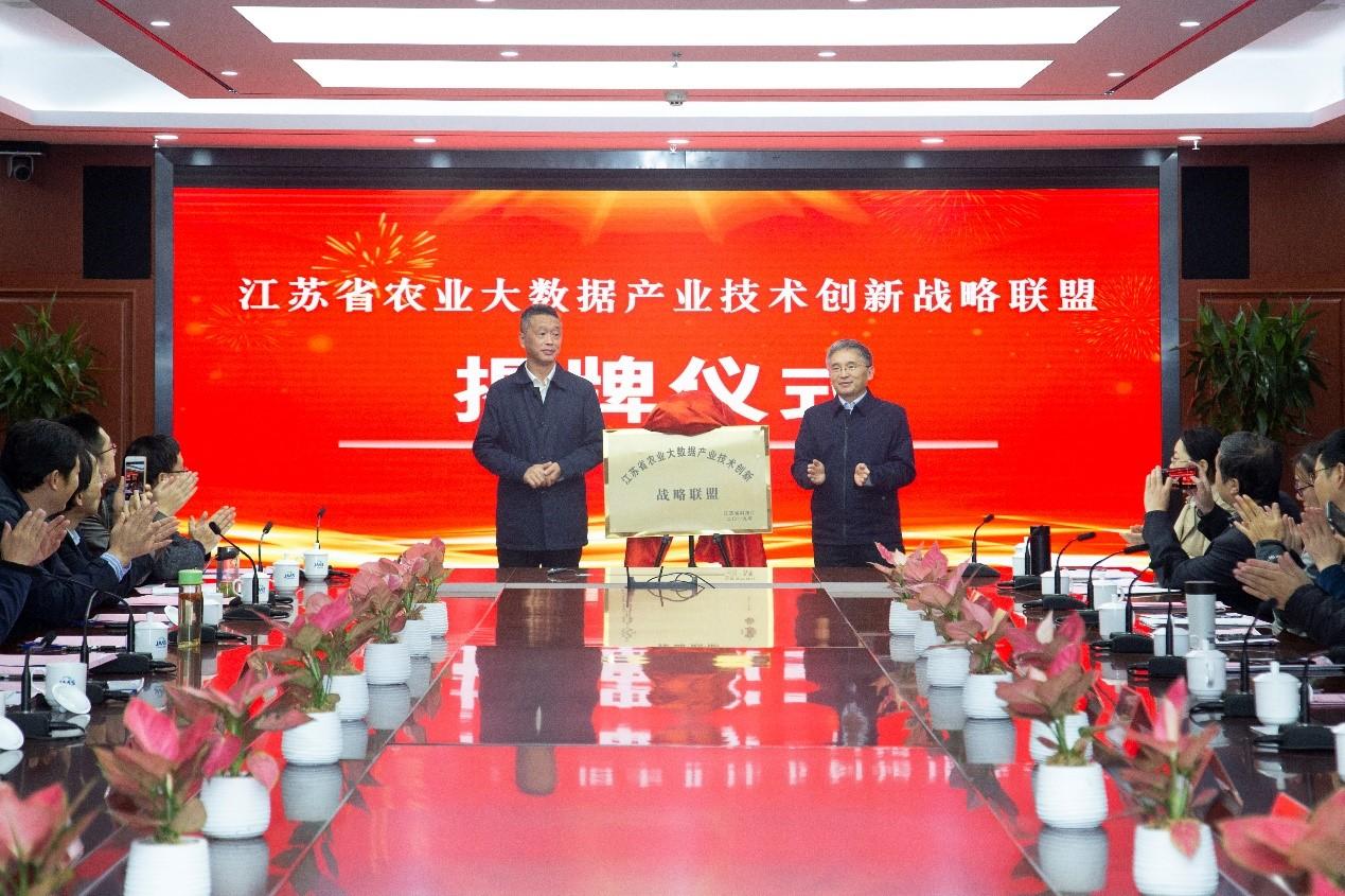 江苏省农业大数据产业技术创新战略联盟成立大会顺利召开